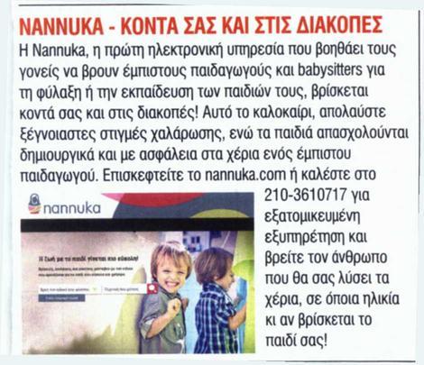 Nannuka 7 μέρες Tv