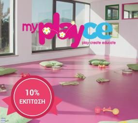10% discount on all kids activities