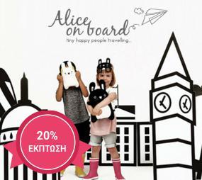 20% έκπτωση σε όλα τα είδη του Alice on Board