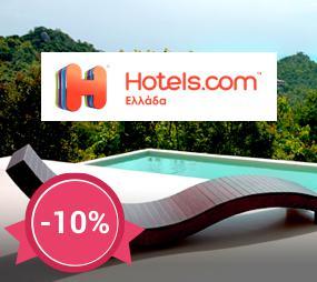 10% στην τιμή της κράτησής σας σε ένα ξενοδοχείο που συμμετέχει στο πρόγραμμα Εγγύησης Καλύτερης Τιμής.