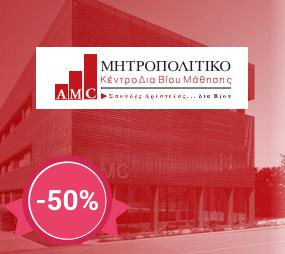 discount 50% for academic year 2017-2018 (October 2017)