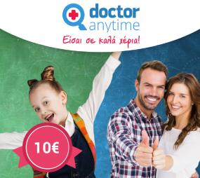 10€ ιατρικές βεβαιώσεις για παιδιά και ενήλικες